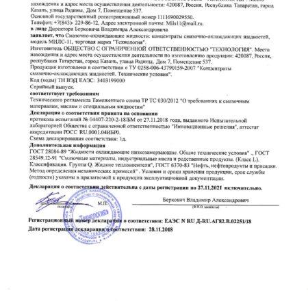ДС МИЛС-11