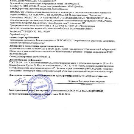 ДС HOSMAC-RT 11,21,31